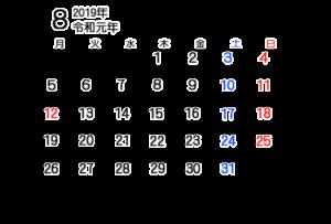 令和元年 8月 月間カレンダー シンプル 無料 月曜始まり ゴシック体