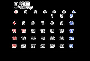 令和元年 8月 月間カレンダー シンプル 無料 日曜始まり ゴシック体