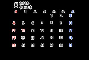 令和元年 8月 月間カレンダー シンプル 無料 日曜始まり 筆文字風
