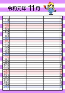 令和元年 11月 ミニオンズ 家族カレンダー 3人用