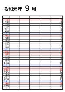 令和元年 9月 シンプル 家族カレンダー 5人用