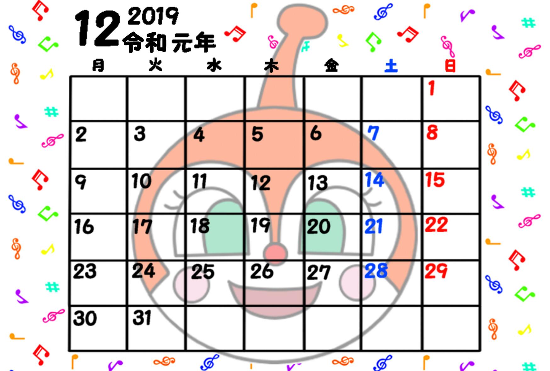 令和入り月間カレンダーアンパンマン風 2019年4月月曜始まり
