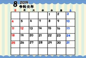 令和元年 8月 月間カレンダー 無料 ガーリー 日曜始まり