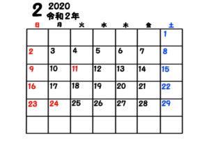 令和2年 2月 月間カレンダー 無料 シンプル 日曜始まり