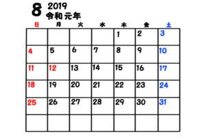 令和元年 8月 月間カレンダー 無料 シンプル 日曜始まり