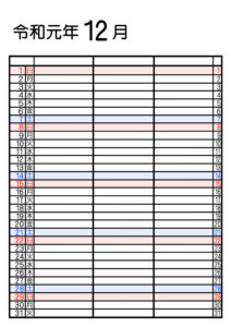 令和元年 12月 シンプル 家族カレンダー 3人用