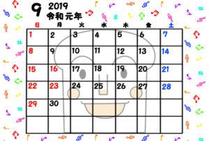 令和元年 9月 月間カレンダー 無料 アンパンマン 日曜始まり