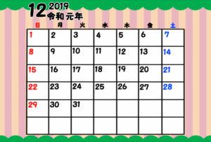 令和元年 12月 月間カレンダー 無料 ガーリー 日曜始まり