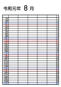令和元年 8月 シンプル 家族カレンダー 5人用