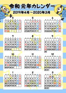 令和元年 年間カレンダー 無料 ミニオンズ 月曜始まり