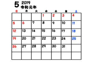 令和元年 5月 月間カレンダー 無料 シンプル 日曜始まり