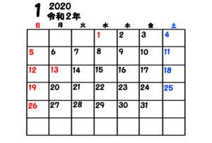 令和2年 1月 月間カレンダー 無料 シンプル 日曜始まり