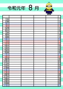 令和元年 8月 ミニオンズ 家族カレンダー 4人用