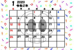 令和2年 1月 月間カレンダー 無料 アンパンマン 日曜始まり