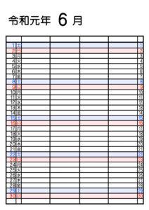 令和元年 6月 シンプル 家族カレンダー 4人用