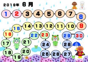 トイレトレーニング用カレンダー アンパンマン 2019年6月