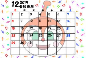 令和元年 12月 月間カレンダー 無料 アンパンマン 日曜始まり