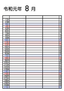 令和元年 8月 シンプル 家族カレンダー 3人用