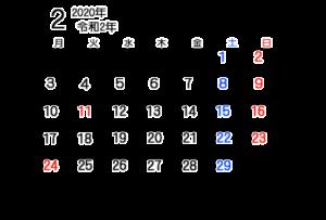 令和2年 2月 月間カレンダー シンプル 無料 月曜始まり ゴシック体