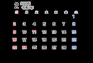 令和2年 2月 月間カレンダー シンプル 無料 日曜始まり ゴシック体