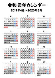 令和元年 年間カレンダー 無料 シンプル 月曜始まり