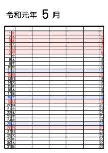 令和元年 5月 シンプル 家族カレンダー 5人用