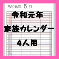 新元号「令和」入り4人用家族カレンダー 無料ダウンロード・印刷 2019年5月~12月