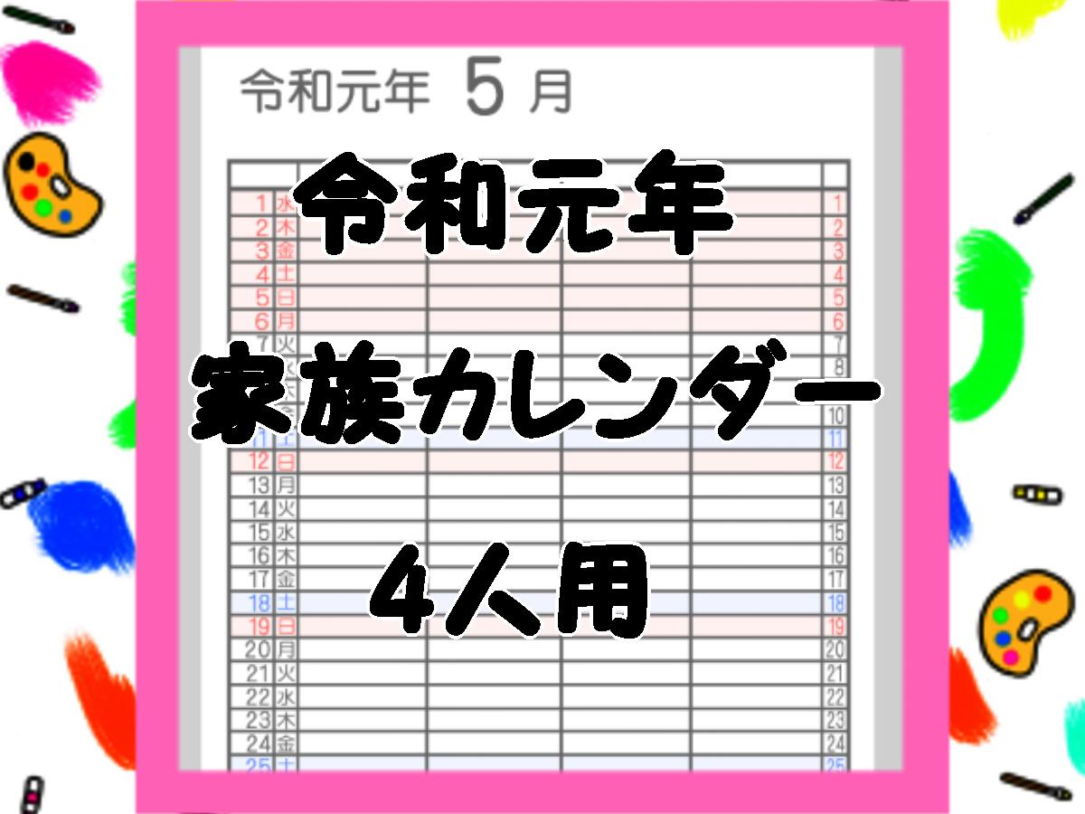 令和元年4人用家族カレンダー 無料ダウンロード印刷 2019年5月12月