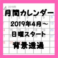 令和入り無料カレンダー 2019年4月・日曜始まり月間 背景透過ゴシック体
