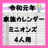 ミニオンズ風令和元年家族カレンダー4人用 無料ダウンロード・印刷 2019年5月~12月