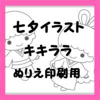 キキララ風ぬりえの七夕イラスト 無料ダウンロード・印刷