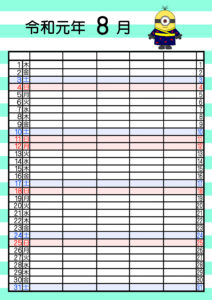 令和元年 8月 ミニオンズ 家族カレンダー 5人用