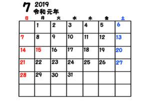 令和元年 7月 月間カレンダー 無料 シンプル 日曜始まり