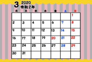 令和2年 3月 月間カレンダー 無料 ガーリー 月曜始まり