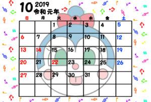令和元年 10月 月間カレンダー 無料 アンパンマン 日曜始まり