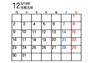 令和元年 12月 月間カレンダー シンプル 無料 月曜始まり ゴシック体