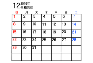 令和元年 12月 月間カレンダー シンプル 無料 日曜始まり ゴシック体