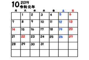 令和元年 10月 月間カレンダー 無料 シンプル 月曜始まり