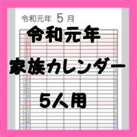令和元年家族カレンダー5人用 無料ダウンロード・印刷 2019年5月~12月