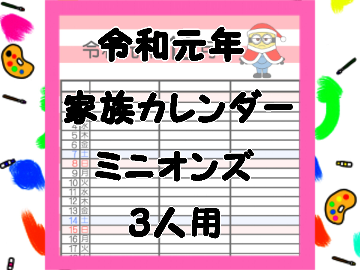 令和元年ミニオンズ風3人用家族カレンダー 無料ダウンロード・印刷 2019年5月~12月