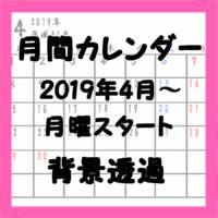カレンダー「令和」入り 無料テンプレート 2019年4月・月曜日始まり