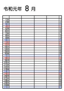 令和元年 8月 シンプル 家族カレンダー 4人用