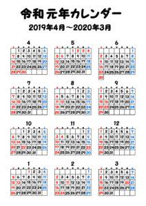 令和元年 年間カレンダー 無料 シンプル 日曜始まり