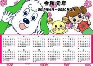 令和元年 年間カレンダー 無料 ワンワン&うーたん 月曜始まり