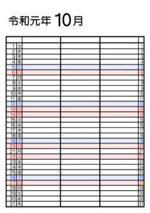 令和元年 10月 シンプル 家族カレンダー 3人用
