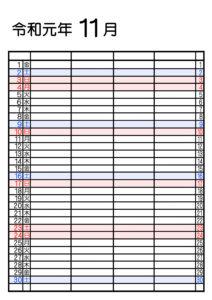 令和元年 11月 シンプル 家族カレンダー 4人用