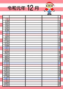 令和元年 12月 ミニオンズ 家族カレンダー 3人用