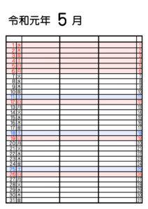 令和元年 5月 シンプル 家族カレンダー 3人用