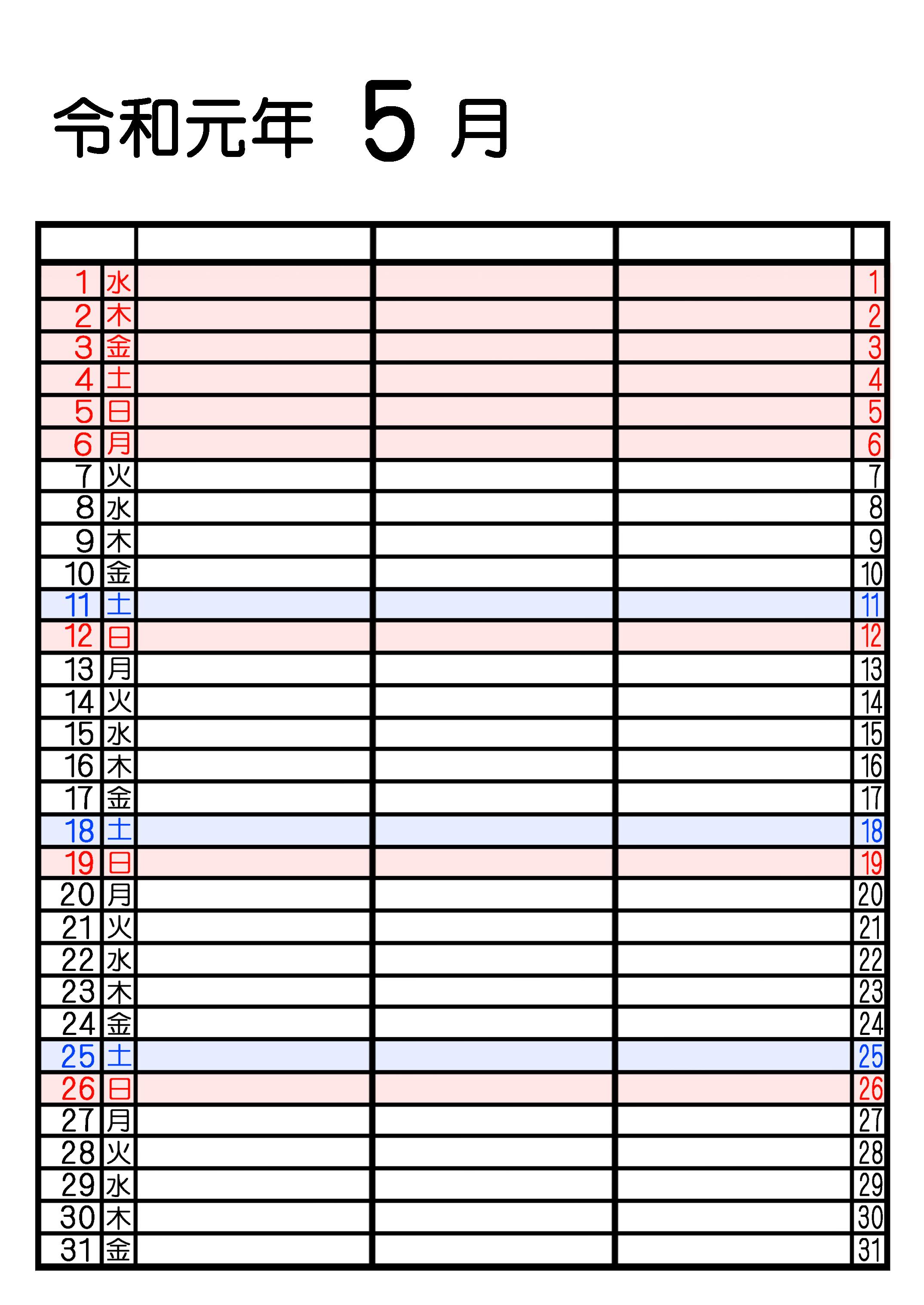 令和元年3人用家族カレンダー 無料ダウンロード印刷 2019年5月12月