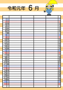 令和元年 6月 ミニオンズ 家族カレンダー 4人用